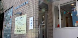 草柳小児科医院